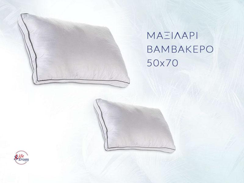 Μαξιλάρι Βαμβακερό 50x70