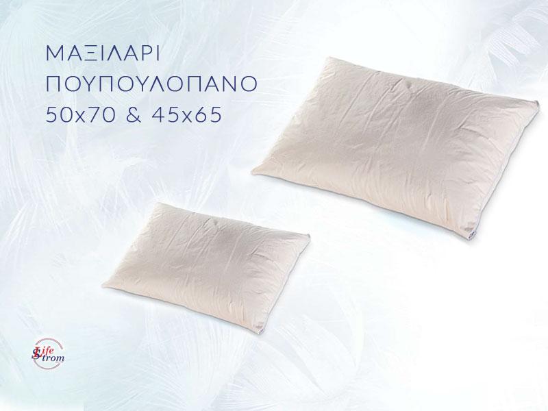 Μαξιλάρι με Πουπουλόπανο 50×70 & 45x65